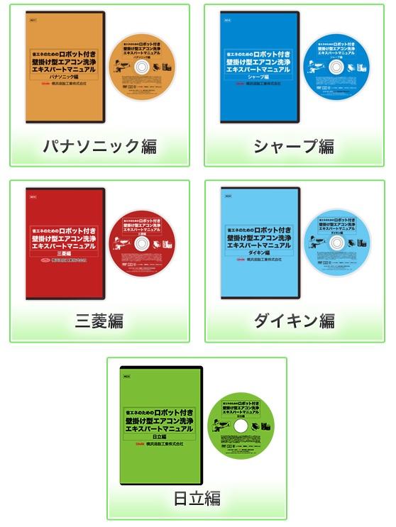 イメージ:エアコン洗浄DVD 5本セット