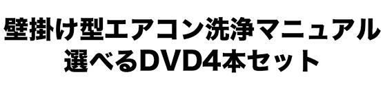 壁掛け型エアコン洗浄マニュアル選べるDVD4本セット