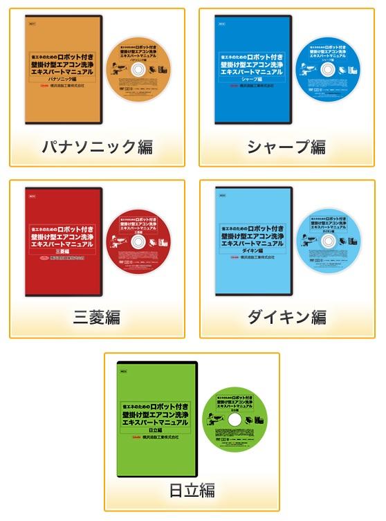 イメージ:エアコン洗浄DVD 4本セット