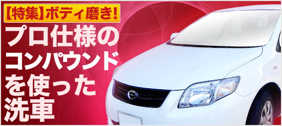 【特集】ボディ磨き!プロ仕様のコンパウンドを使った洗車 輝く車のボディ