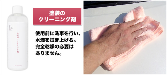 使用前に洗車を行い、水滴を拭き上げる。完全乾燥の必要はありません。
