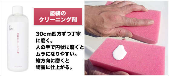 30cm四方ずつ丁寧に磨く。 人の手で円状に磨くとムラになりやすい。縦方向に磨くと綺麗に仕上がる。