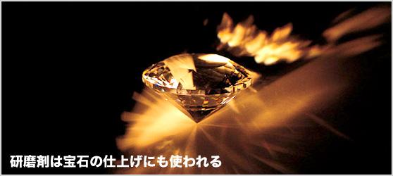 研磨剤は宝石の仕上げにも使われる