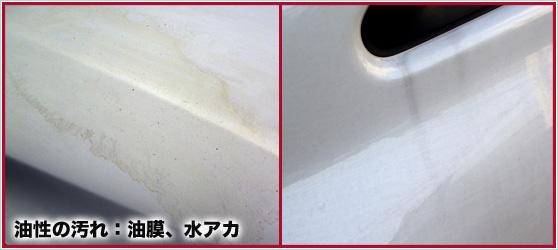 油性の汚れ:油膜 コンパウンド
