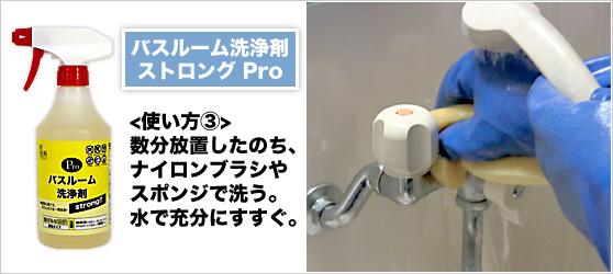 バスルーム洗浄剤ストロングPro 使い方3 数分放置したのち、ナイロンブラシやスポンジで洗う。水で十分すすぐ。