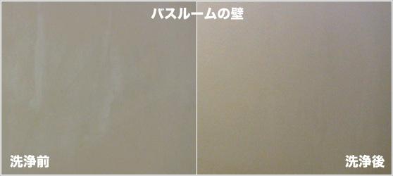 バスルームの壁 洗浄前と洗浄後