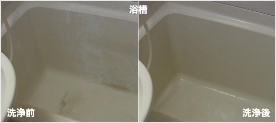 浴槽 洗浄前と洗浄後