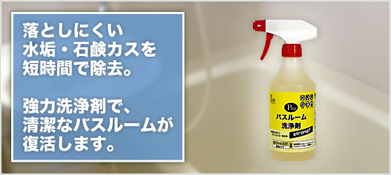 落としにくい水垢・石鹸カスを短時間で除去。強力な洗浄剤で清潔なバスルームが復活します。