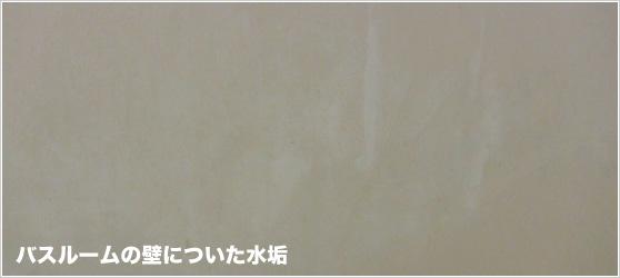 バスルームの壁についた水垢