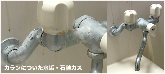 カランについた水垢・石鹸カス