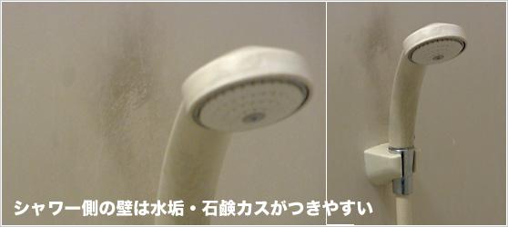 シャワー側の壁は水垢・石鹸カスがつきやすい