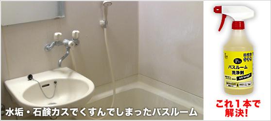 水垢・石鹸カスでくすんでしまったバスルームも強力浴室洗浄剤「バスルーム洗浄剤ストロングPro」1本で解決!