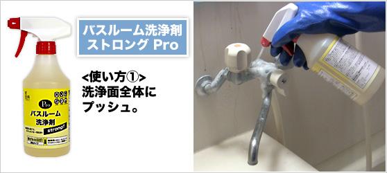 バスルーム洗浄剤ストロングPro 使い方1 洗浄面全体にプッシュ。