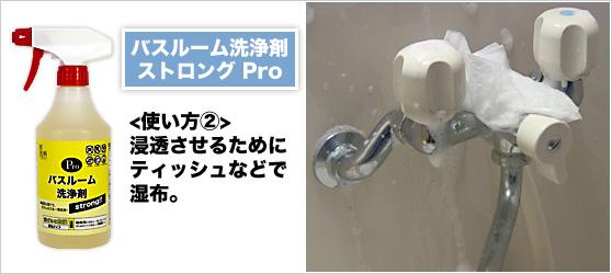 バスルーム洗浄剤ストロングPro 使い方2 浸透させるためにティッシュなどで湿布。
