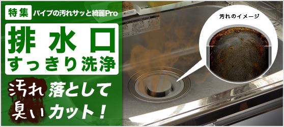 【特集】排水口のお掃除!汚れ落として臭いすっきり!
