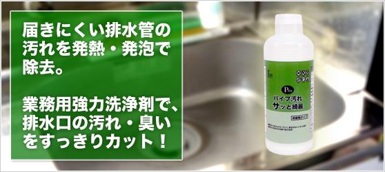 掃除しにくい排水管の汚れと臭いを発熱・発泡で除去。業務用強力洗浄剤で、排水口の汚れ・臭いをすっきりカット!