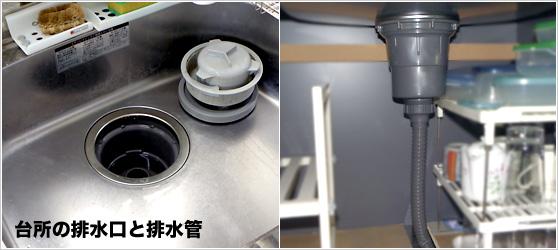 台所の排水口の汚れ