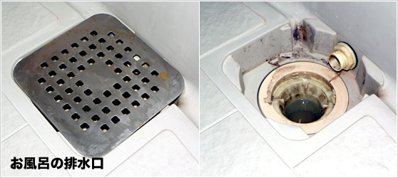 お風呂の排水口の汚れ