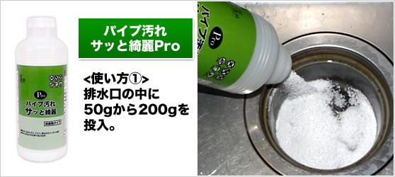 台所の排水口 VS パイプ汚れサッと綺麗Pro