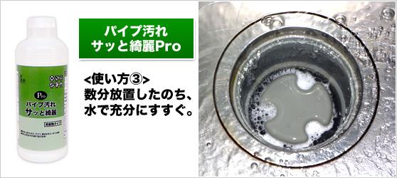 パイプ汚れサッと綺麗Pro 使い方1 排水口を囲むように洗浄剤を撒く。
