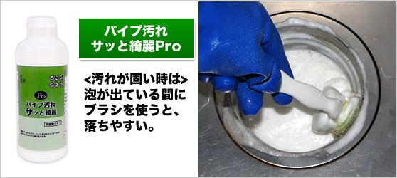 パイプ汚れサッと綺麗Pro 使い方2 洗浄剤がパイプの中にいきわたるように、ゆっくりと水を流し込む。